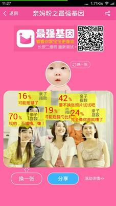 """值得一提的是,系统还支持上传包含多人的照片,无论是爷爷、奶奶的合影,还是包含七大姑、八大姨的全家福,""""最强基因""""都能通过人脸识别技术给出答案。从此,""""宝宝长得更像谁""""这一争论将不再是宝爸宝妈们的""""主观臆测"""",""""最强基因""""测试将用数据告诉用户,究竟谁才是宝宝的""""亲妈""""。测试结束后,用户还可以将测试结果分享到朋友圈,邀请亲朋好友一同前来测试。"""